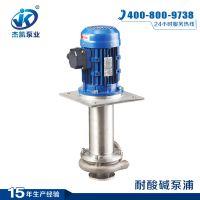 无阻塞不锈钢泵显影专用不锈钢立式泵