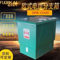 福开配电箱DFW-12/630一进一出 一进两出 不锈钢外箱