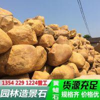 公园摆放黄色的石头叫什么黄腊石