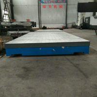 瑞美机械直供平面 T型槽焊接平台|多孔焊接平台