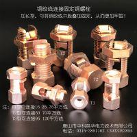 新型连接固定95和120平方电力铜绞线铜螺栓连接夹 代替复杂的热熔焊接提供工作效率品牌:唐山中科英华