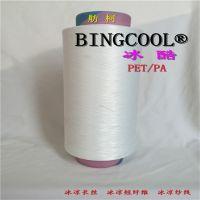 BINGCOOL 、冷感丝、75D/72F、冰凉丝、冰凉纱线、涤纶FDY