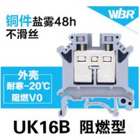 厂家接线端子直销,望博UK-16B阻火阻燃,成套通用导轨式端子排,USLKG对地接线连接器