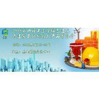 2018第四届山东省绿色建筑与装配式建筑暨建设新技术产品博览会