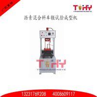 沥青混合料车辙试样成型机_液压车辙试样成型机/标准试模 TD703-1型 沧州泰鼎