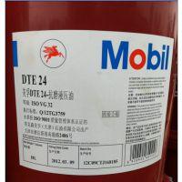 美孚液压油 DTE24 32号抗磨液压油
