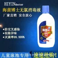 海茵1号 消毒液 衣物抑菌微 漂白 居家常备 量大优惠