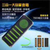 米纳思新款移动电源78000毫安 音箱手电充电宝三合一创意移动电源