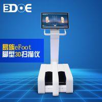 足部测量 LSF-350-Pro脚型3D扫描仪-双脚扫描定制鞋