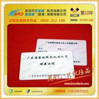 供应疾控中心餐饮服务行业人员PVC健康证卡,从业人员健康证