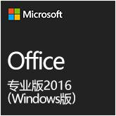 微软东莞代理、Office2016、Office365 广东思瑞科技东莞代理
