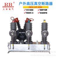 价格合理 10KV户外高压真空断路器ZW32-12F-630系列柱上分界开关