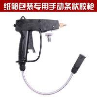厂家直销 纸箱包装热熔胶机设备手动胶枪 上胶热熔胶机手动条状枪