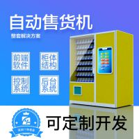 售货机系统  快递柜系统 智能生鲜柜    智能柜前台后台控制系统