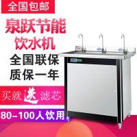 不锈钢智能过滤瞬间加热学校商用大型立式冷热直饮水机开水器