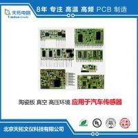 品质为本交期最准 高难度 高精度 HDI 特殊PCB生产厂商