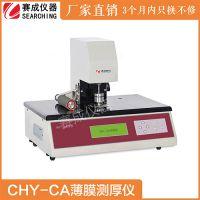 CHY-CA薄膜测厚仪 全自动薄膜测厚仪 0.1微米厚度测试仪