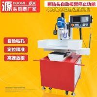 广东多米提供小型数控立式钻床 杰奥拓普高速自动打孔机 小孔全自动钻孔机
