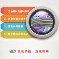 铁离子漂洗剂 防锈剂