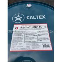 18升-200升-加德士HDZ22 超级宽温抗磨液压油 Rando HDZ 22