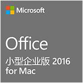 office 2016、东莞微软代理商、微软正版软件