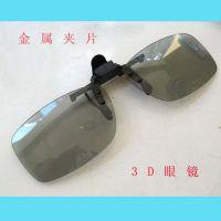 3D眼镜,夹片近视款,被动式3D眼镜,影院专用,厂家直销嘉德顺