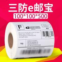 热敏纸100*100mm*500三防e邮宝电子面单不干胶标签纸条码打印纸