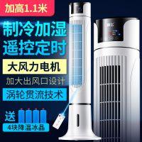 新飞塔扇空调扇冷暖不两用遥控塔式冷风扇冷风机家用制冷水冷塔扇