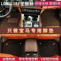 宝马专车专用 525Li520Li320Li730Li 全包围丝圈大包围汽车脚垫