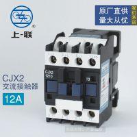 厂家直销 上海上联牌CJX2-1210 交流接触器220V低压接触器 正品