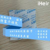 广州吸湿剂生产厂家艾浩尔品质供应
