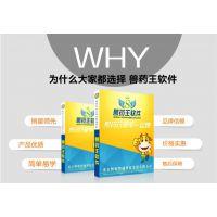 北京智通兽药王GSP管理记账网上服务