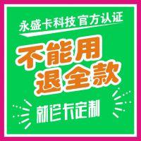 三甲医院门诊卡制作 感应灵敏 深圳门诊卡生产厂家