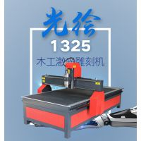 光绘激光雕刻机1325木材雪弗板KT板pvc亚克力皮革布料纸质激光切割厂家供货