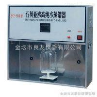 供应金坛良友SYZ-550蒸馏水器提酸装置 石英亚沸蒸馏水器 材质优质石英玻璃