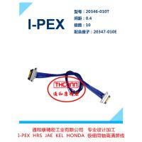 I-PEX 20346-010T 原厂正品 极细同轴线,高清屏线