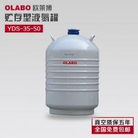 山东博科科学仪器 特价 全国包邮 OLABO 液氮罐YDS-35