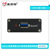 美菲特M15011 USB3.0免驱单路高清HDMI音视频采集盒录直播卡