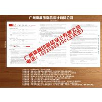 房地产合同印刷 置业居间合同排版 三方买卖合同设计订制
