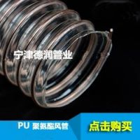 聚氨酯管220mm耐高压镀铜钢丝木工吸尘软管透明可伸缩雕刻机工业风管通风排气管