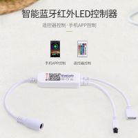 厂家直销红外 蓝牙LED控制器 七彩RGB灯条控制器 APP手机灯带控制