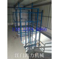 1月新品汕头金平液压货梯2T-8m 3层室内厂房升降平台鸿力厂家定做