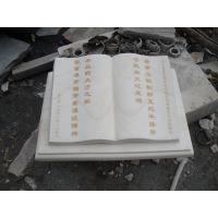 石雕书本书卷汉白玉书本石头书大理石书校园雕塑厂家直销支持订做