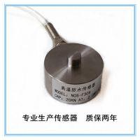 低价出售耐高温的膜盒式称重传感器