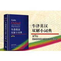 正版牛津英汉双解小词典(第9版)