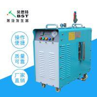 湖北贝思特定制款BST-1314-9KW 全自动电加热蒸汽发生器厂家直销节能免检