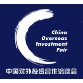 2017国际产能合作论坛暨第九届中国对外投资合作洽谈会(外洽会)
