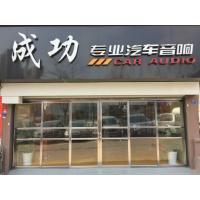 青岛汽车音响升级青岛成功专业汽车音响改装店