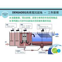 上海拉谷 LG-GC50 高密度澄清器