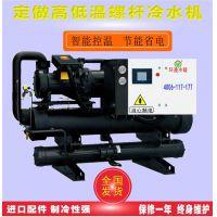 浙江螺杆冷冻机 风冷式螺杆机直销 环通螺杆式冷冻机公司